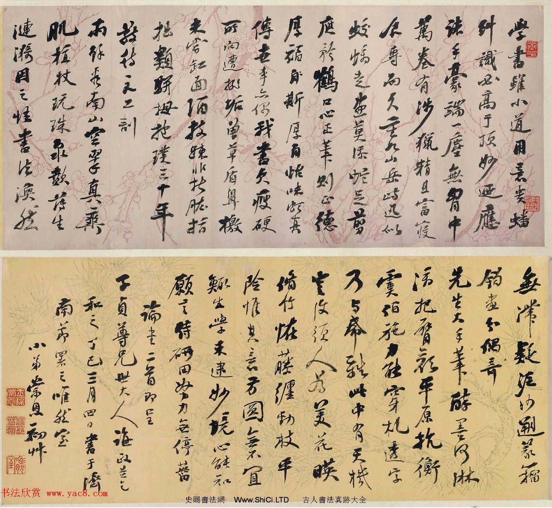 覺羅·崇恩書法墨跡字帖《與何紹基論書詩卷》(共7張圖片)