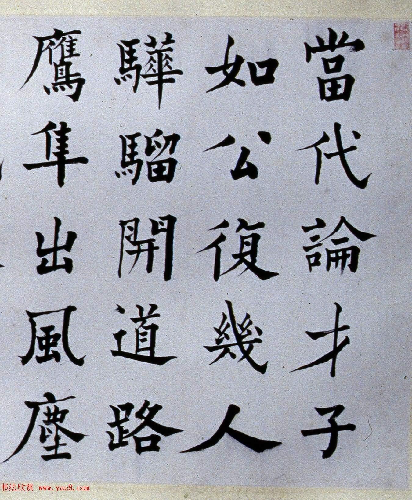 何紹基楷書手卷《杜甫詩三首》(共6張圖片)