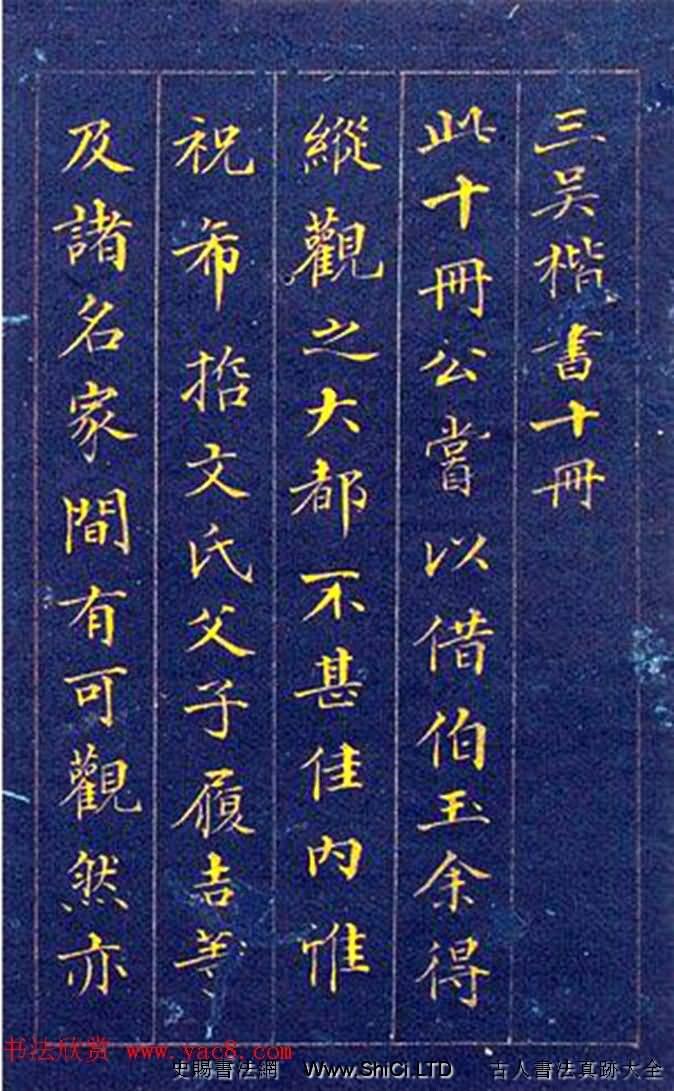 郭尚先金字書法冊頁字帖《三吳楷書十冊》(共14張圖片)