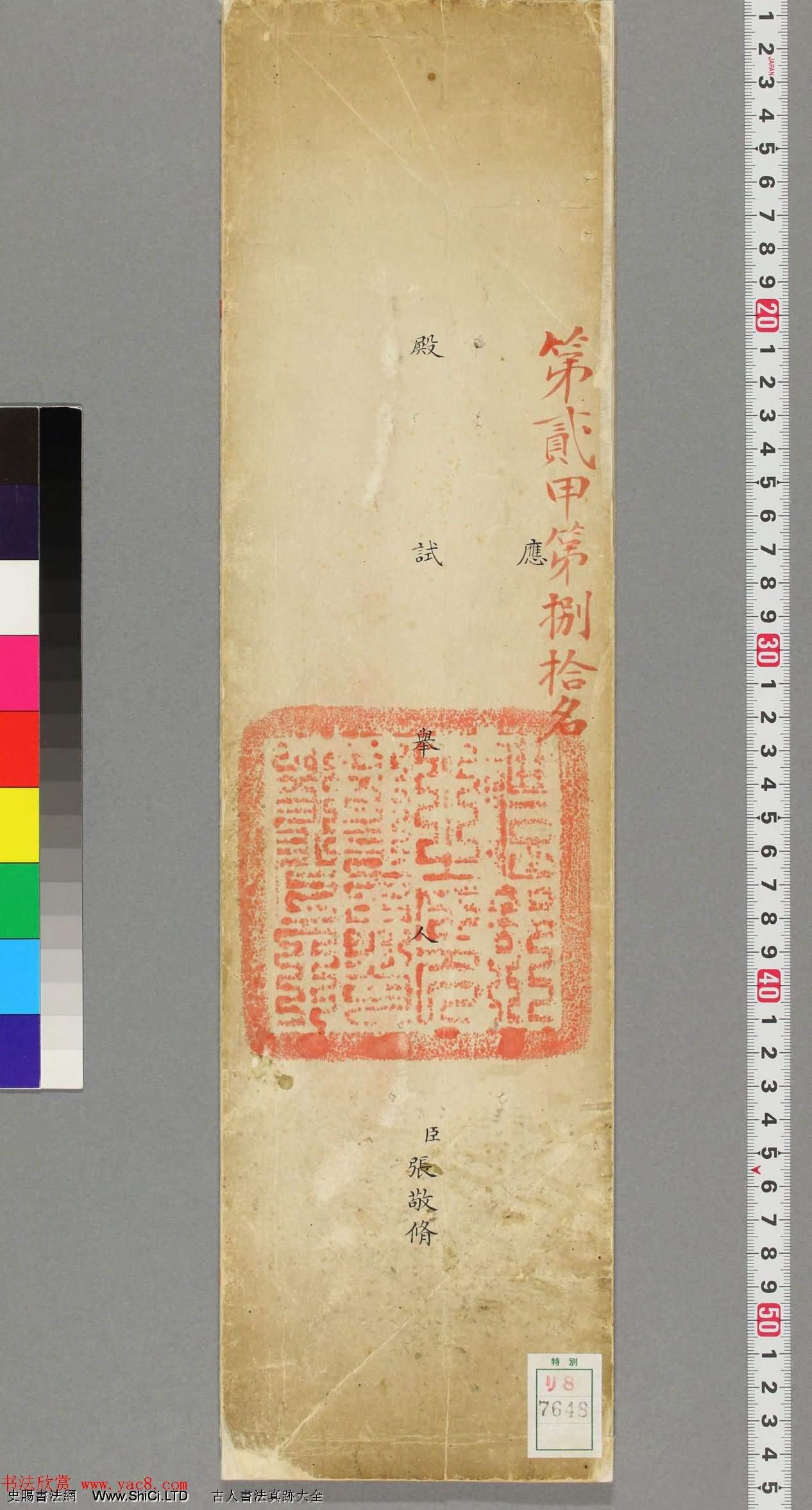 清代張敬修小楷殿試卷(日本藏)(共14張圖片)
