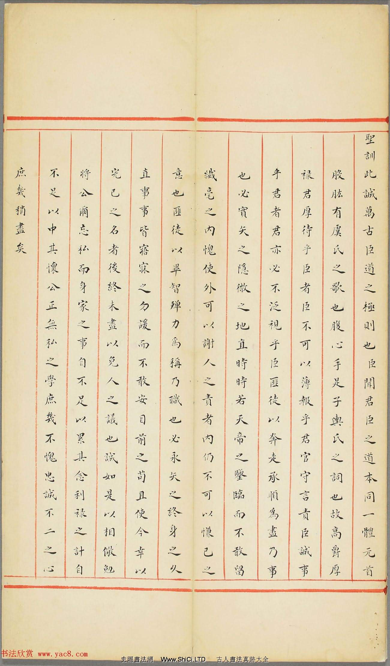 清代包濤小楷殿試卷(第二甲第六十三名?)