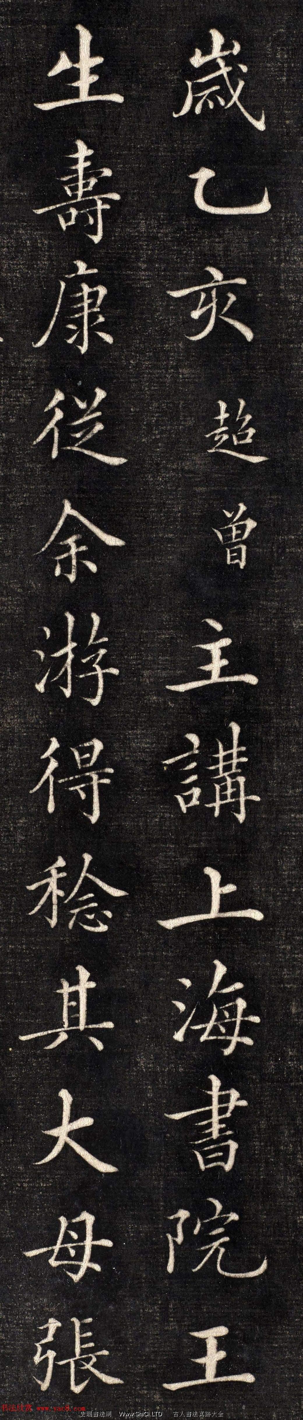 知縣蔣超曾小楷《拜觀謹跋節孝事實圖》(共6張圖片)