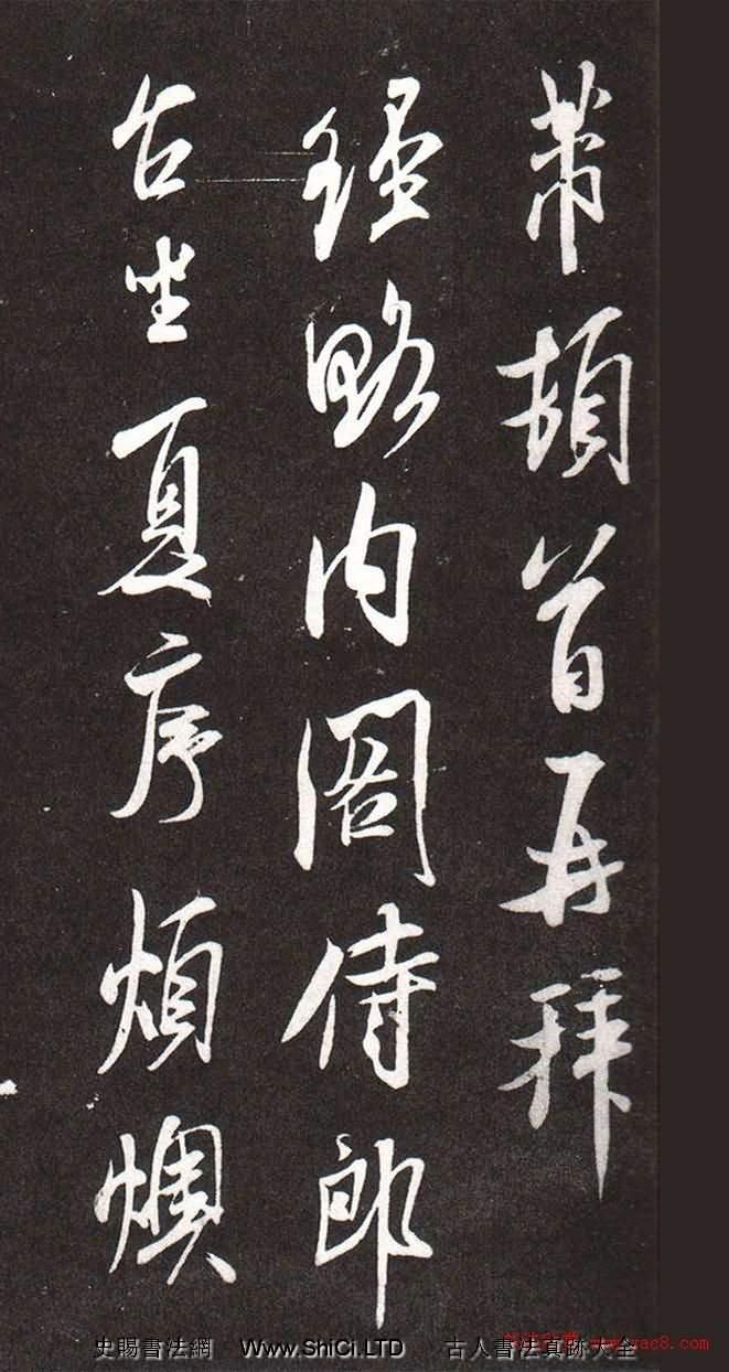 米芾致王渙之書札《經略帖》(共8張圖片)