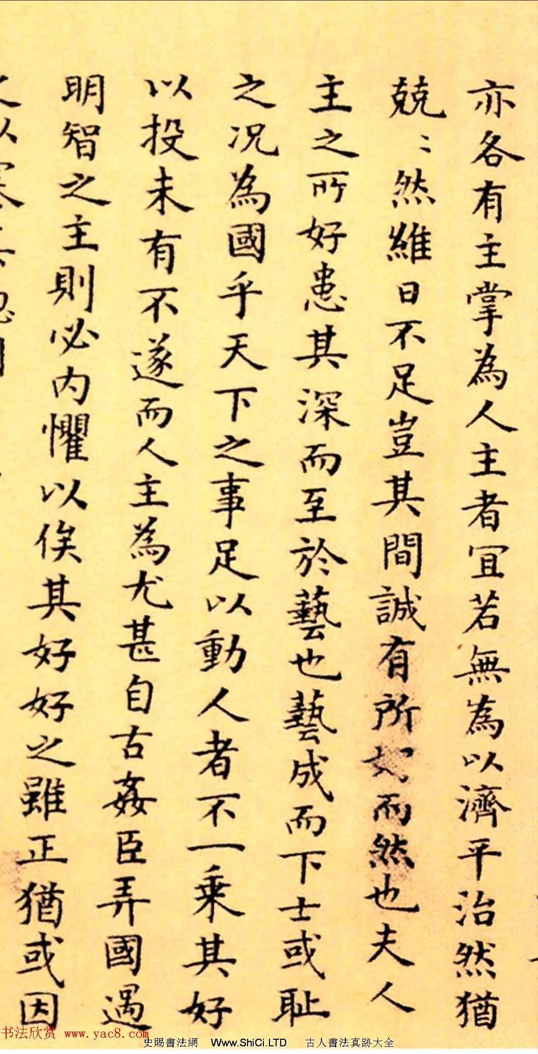趙構楷書《徽宗文集序》附文征明父子三人題跋