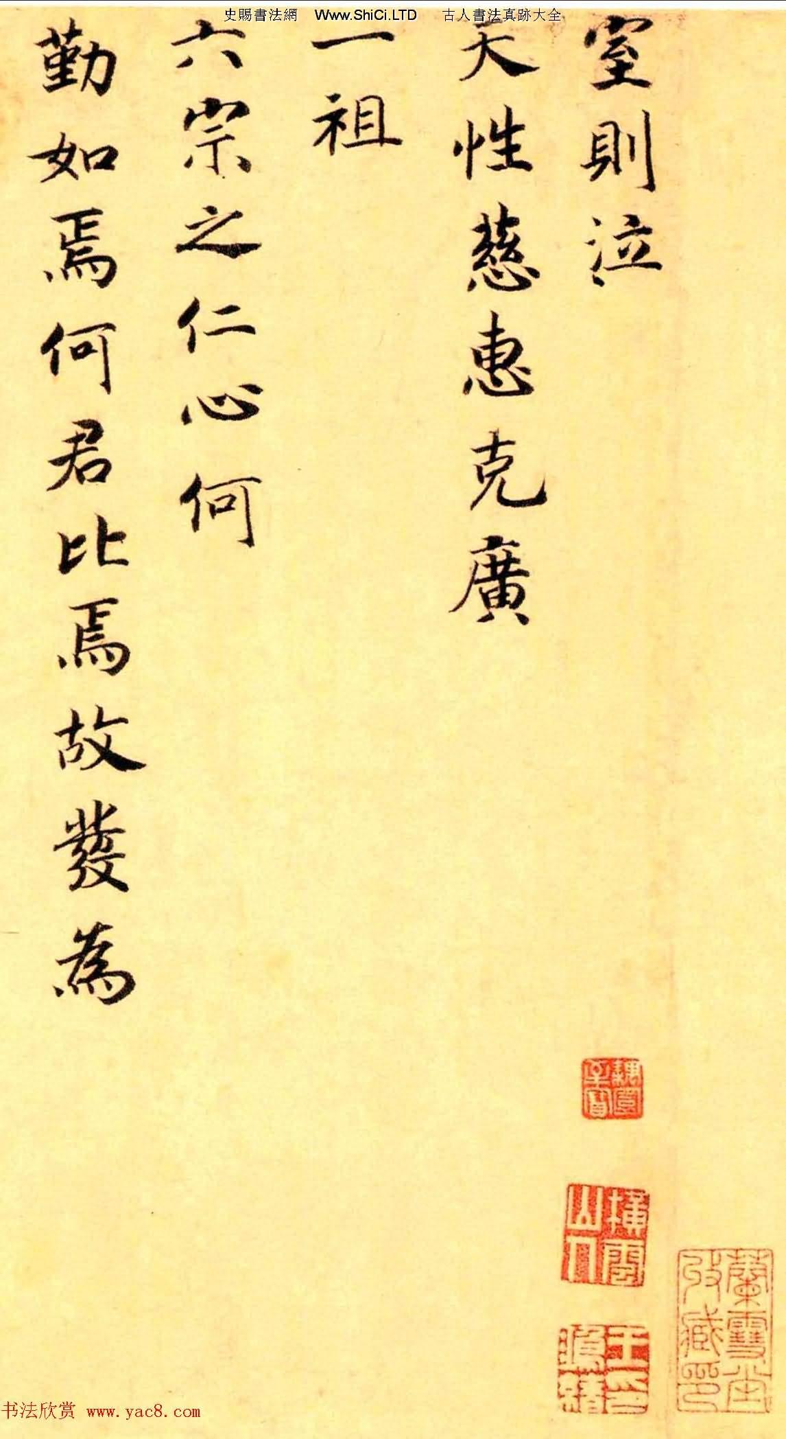 趙構楷書《徽宗文集序》附文徵明父子三人題跋(共15張圖片)