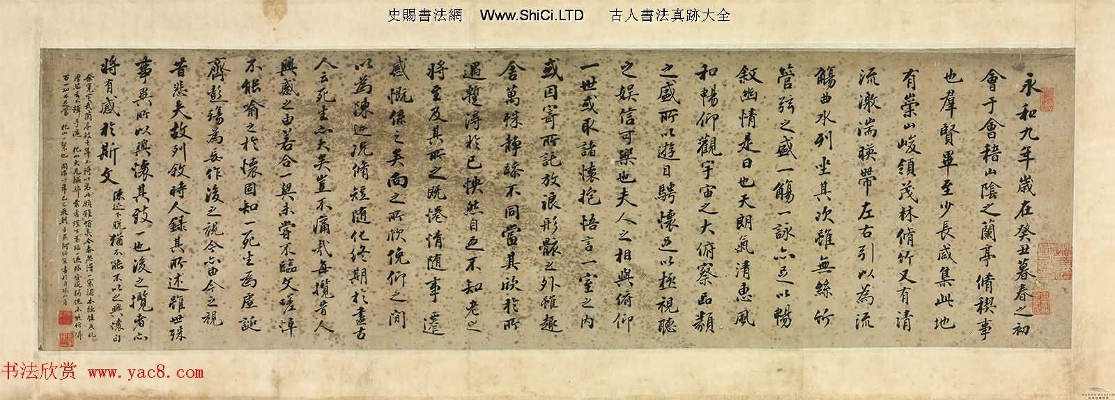 清代何紹京書法字帖《臨宋搨本蘭亭序》(共7張圖片)