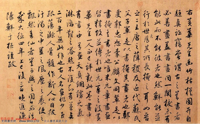 鮮於樞55歲書法題跋字帖《幽竹枯槎圖》卷(共5張圖片)