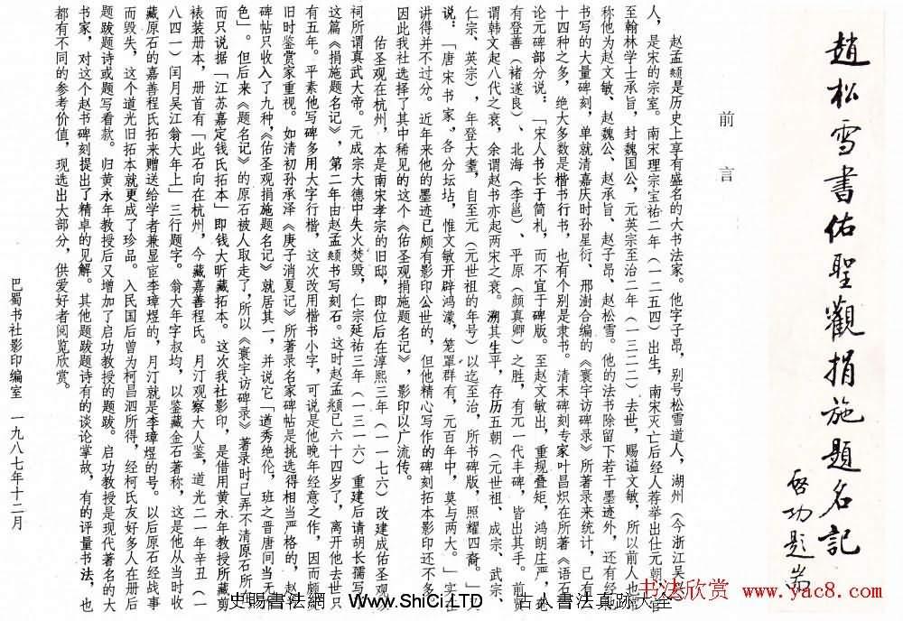 趙孟頫64歲楷書《佑聖觀捐施提名記》(共24張圖片)