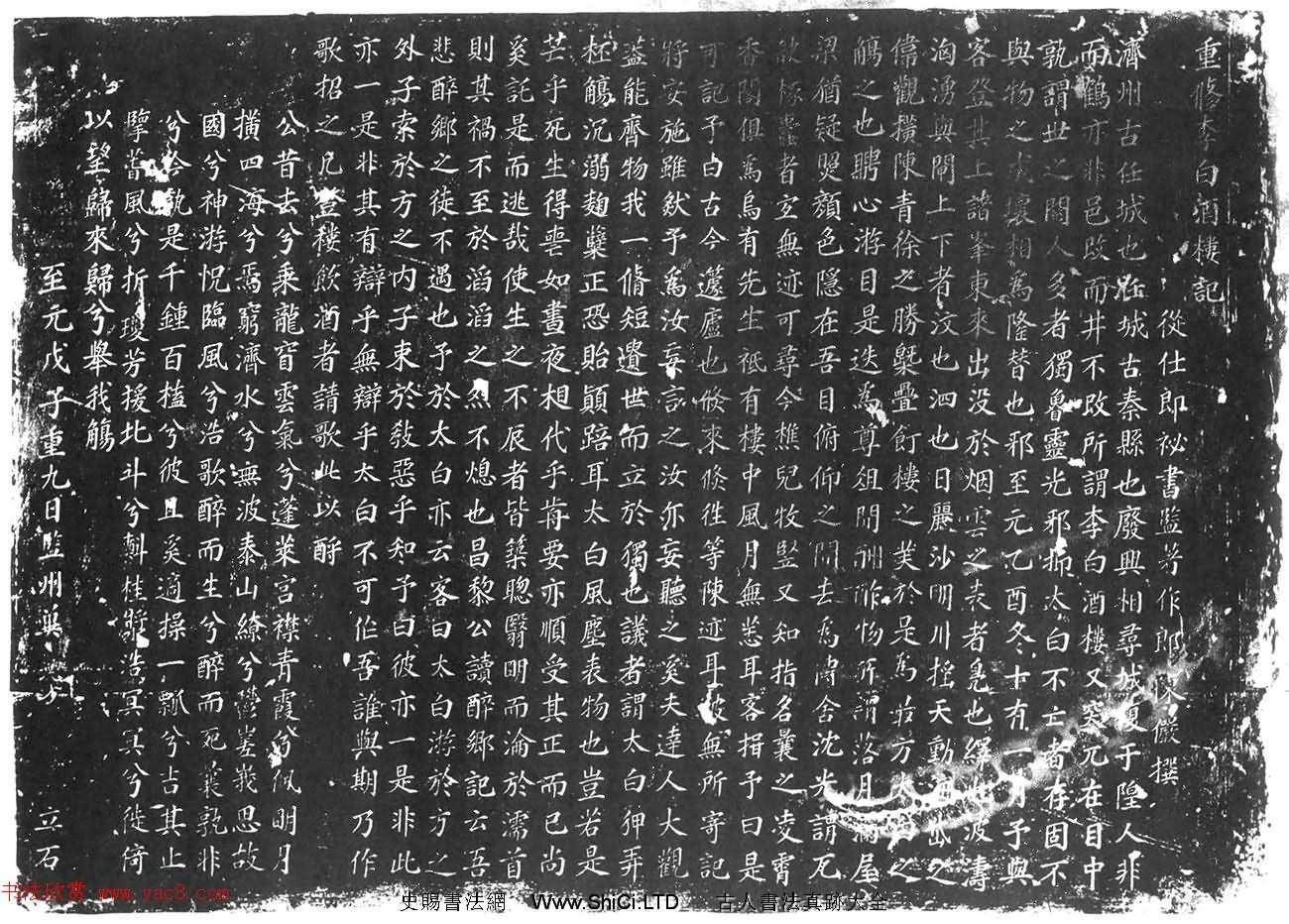 元翰林學士陳儼撰文《重修李白酒樓記》(共4張圖片)