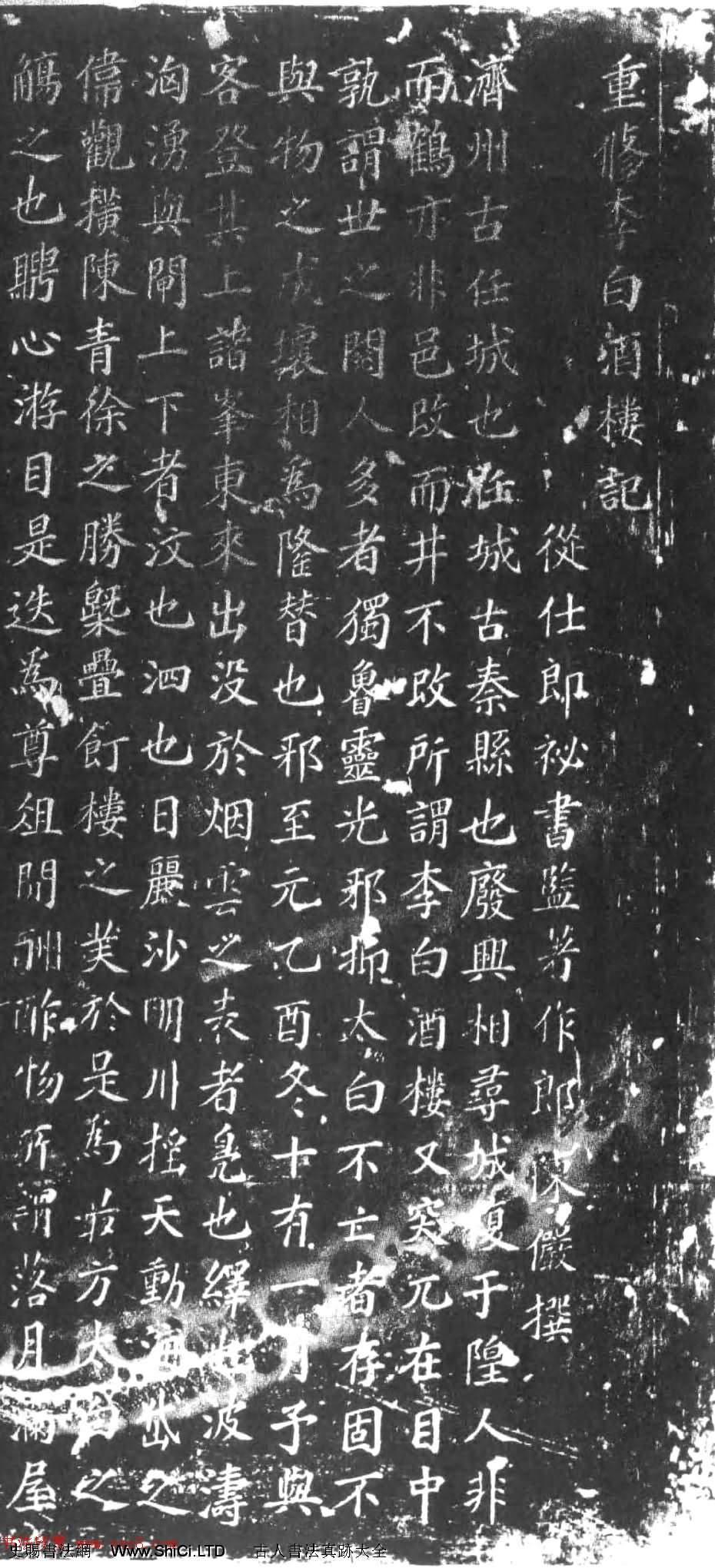 元翰林學士陳儼撰文《重修李白酒樓記》