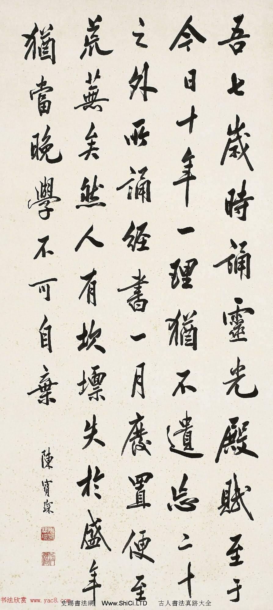 陳寶琛書法作品欣賞(西泠拍品六幅)