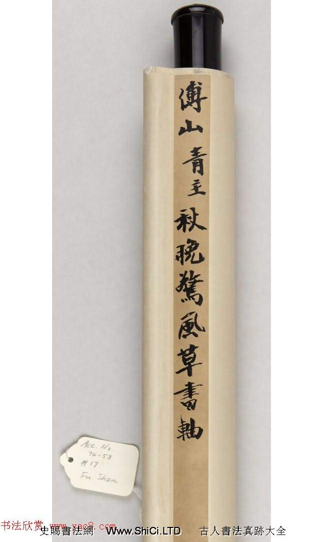 傅山書畫作品真跡(普林斯頓大學博物館藏)(共5張圖片)