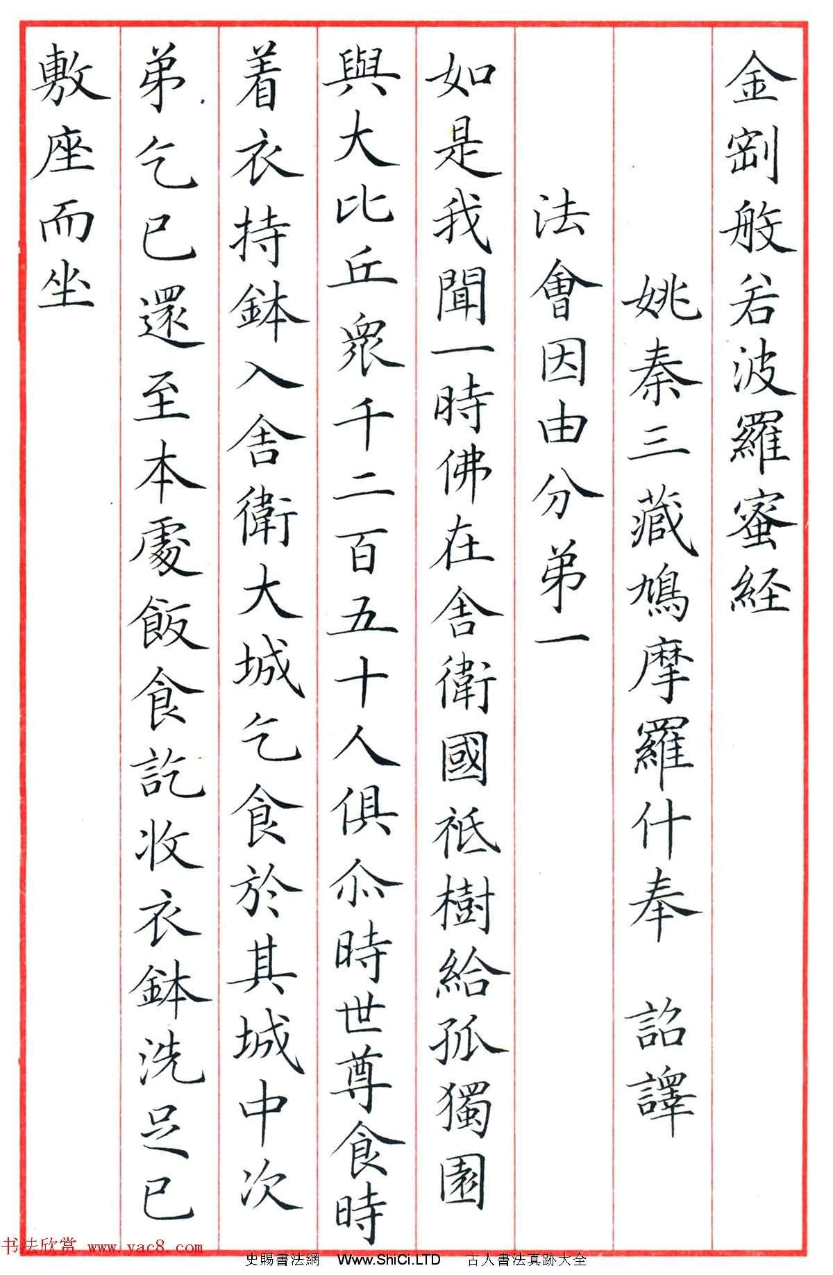 梁林小楷書法字帖《金剛經三十二品》(共42張圖片)