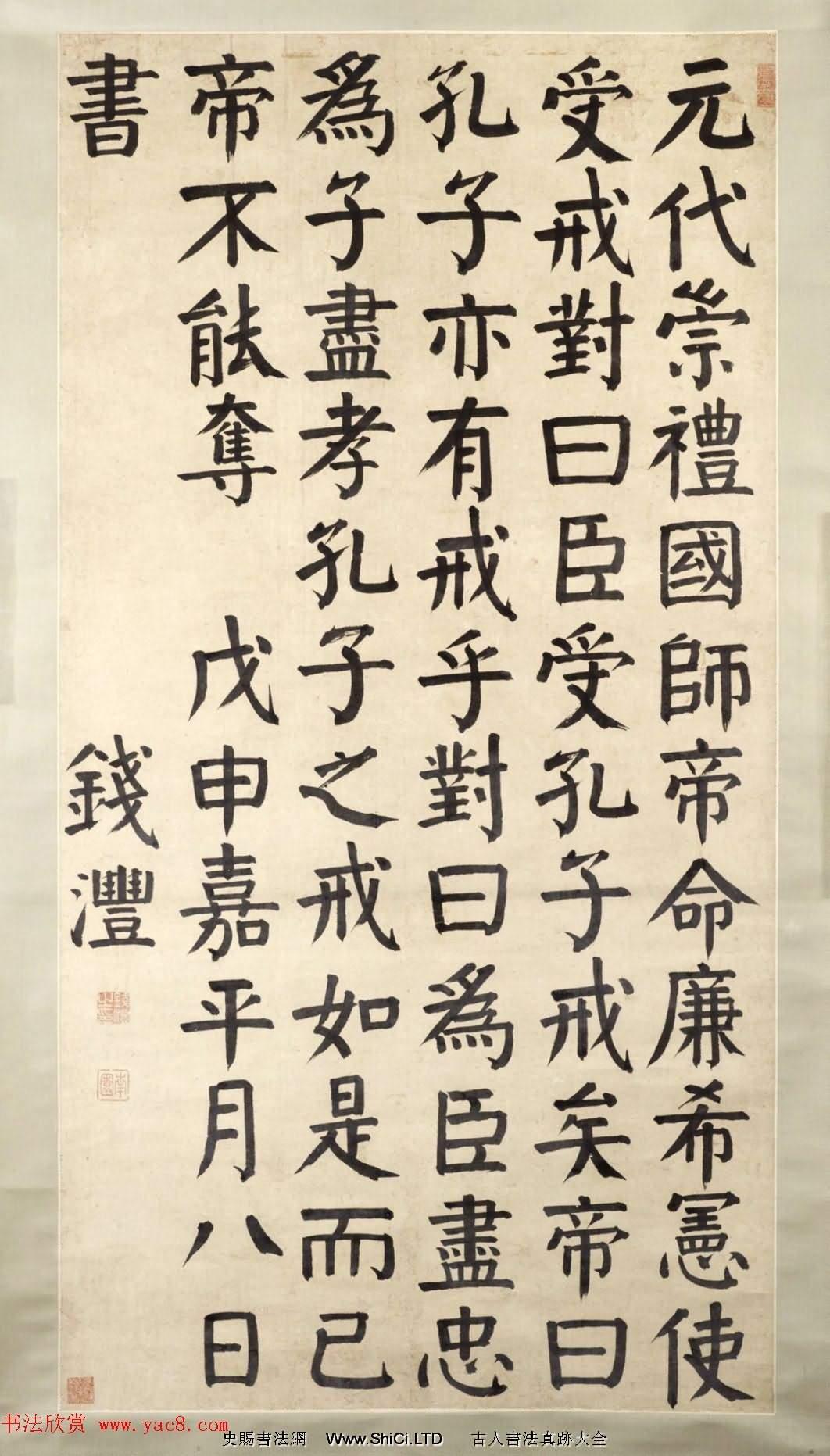 學顏第一人錢灃書法四幅(美國館藏)(共4張圖片)