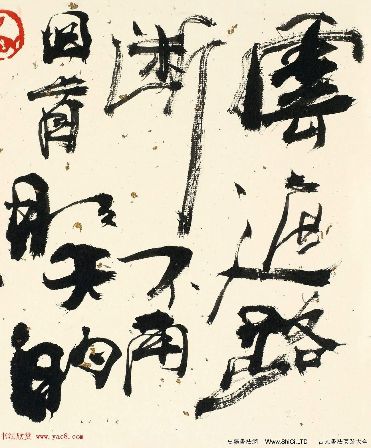 宋雨桂左手書法《共建家園歌》