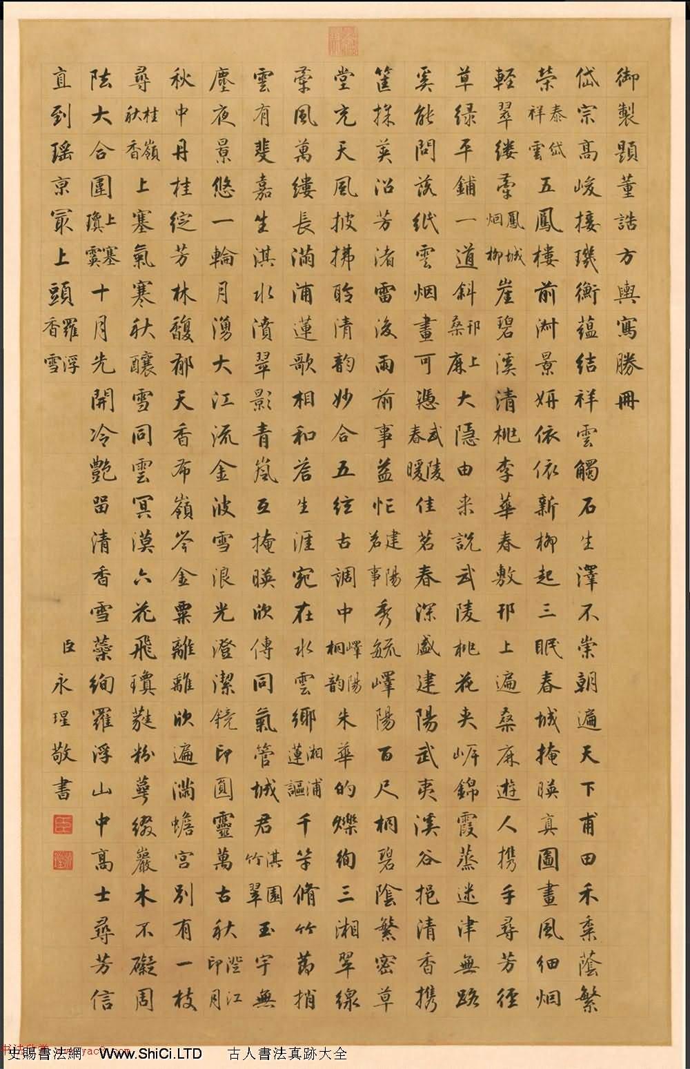成親王書御制題董誥方輿寫勝冊(共4張圖片)