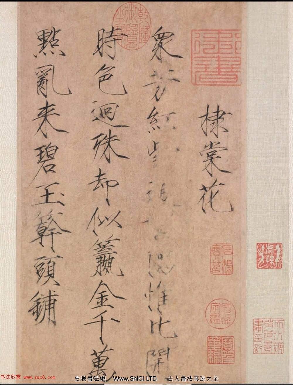 宋徽宗趙佶瘦金書《棣棠花》+《筍石》(共6張圖片)