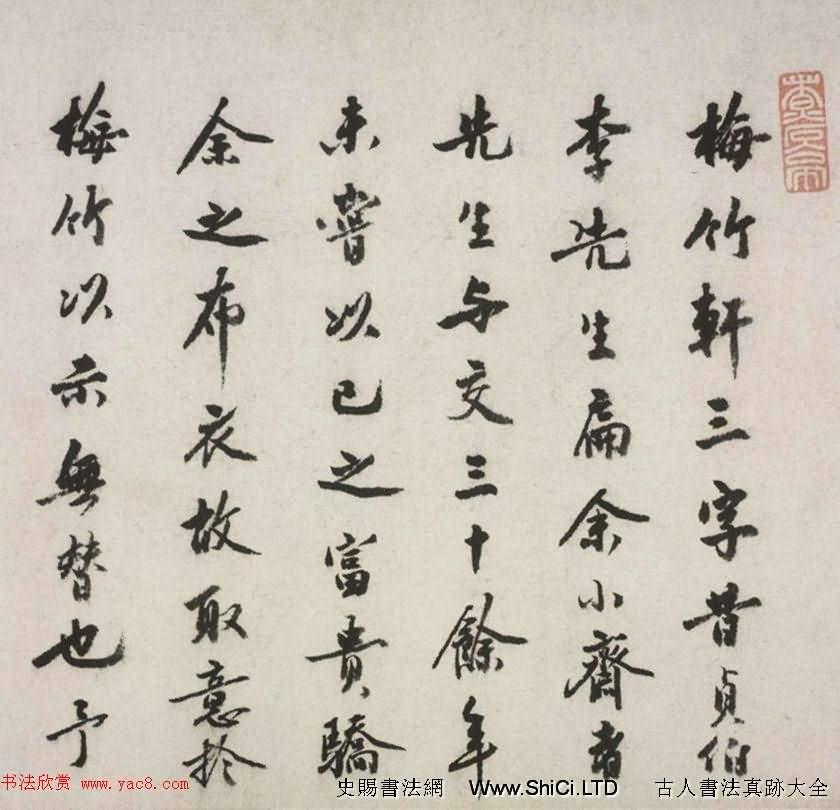 沈周文徵明行書梅竹軒跋尾卷(共6張圖片)