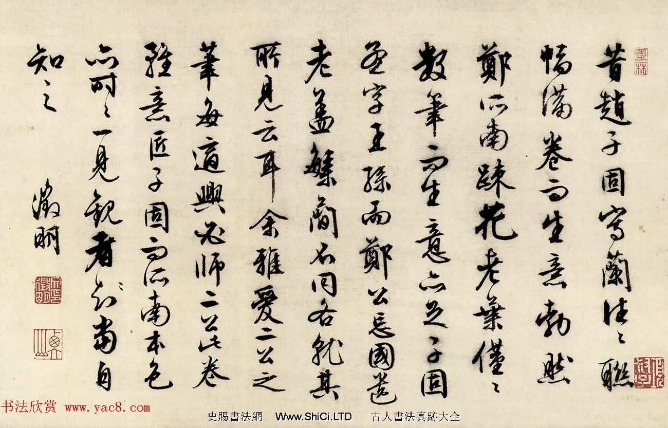 文徵明行書自題漪蘭竹石圖(共7張圖片)