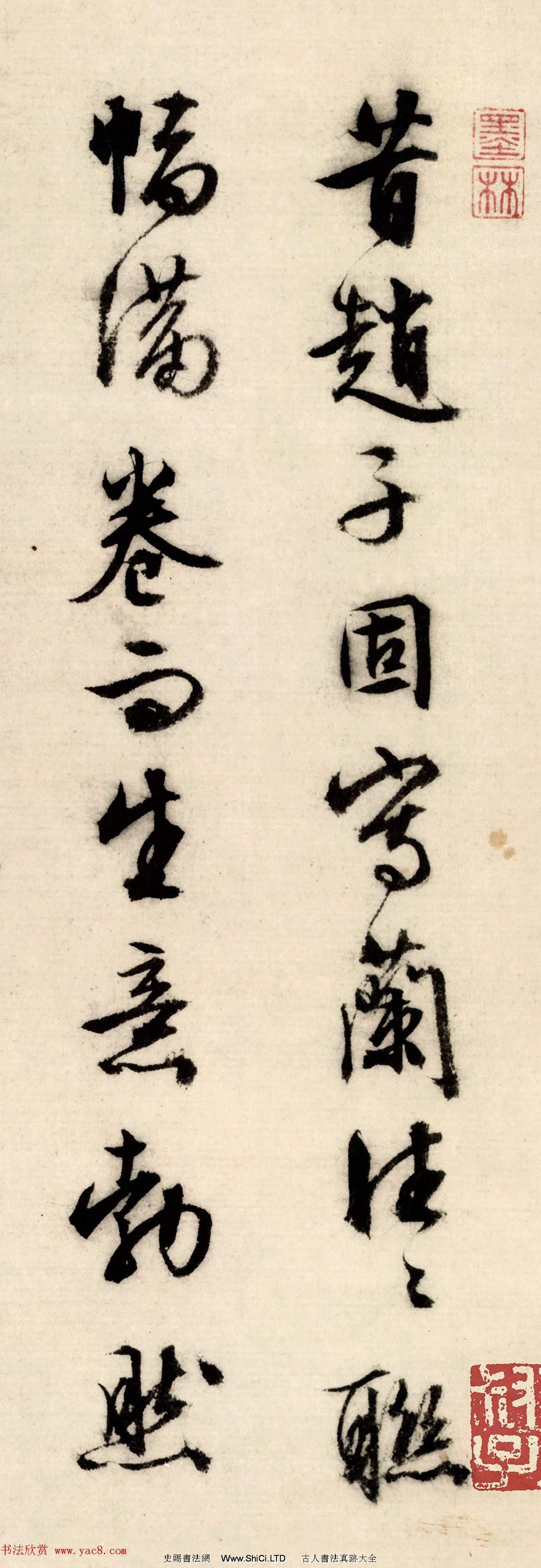 文征明行書自題漪蘭竹石圖