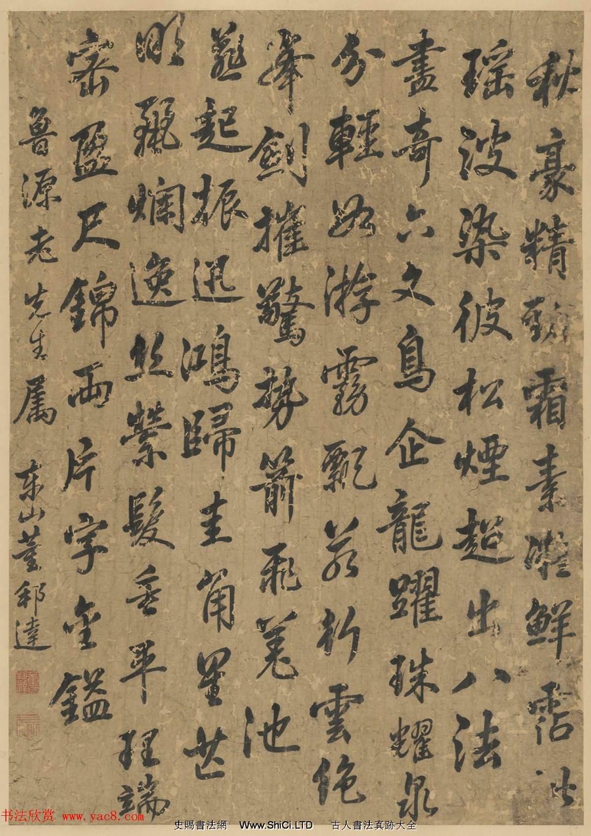 清代工部尚書董邦達書法墨跡(共4張圖片)