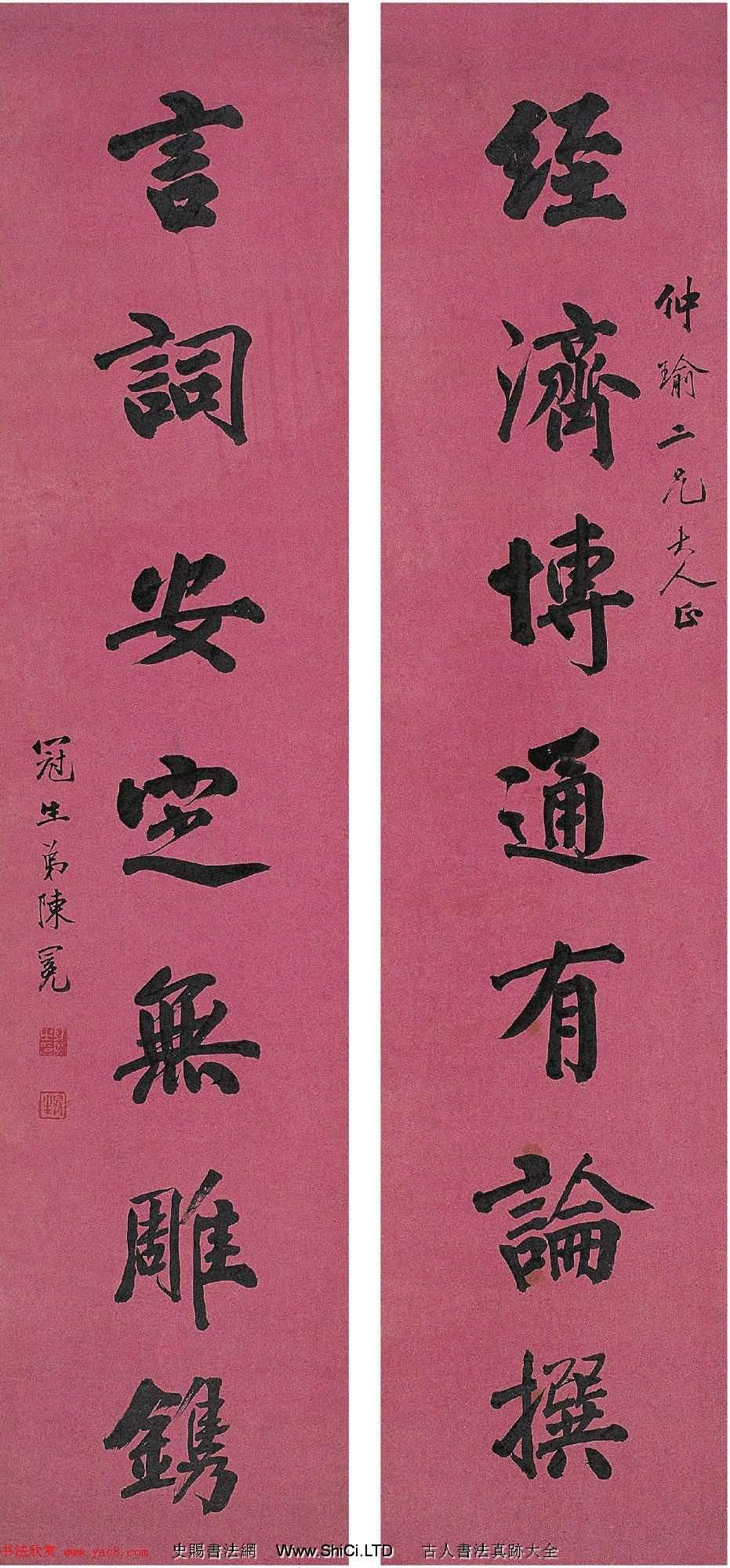 狀元陳冕行楷書法作品真跡欣賞(共6張圖片)