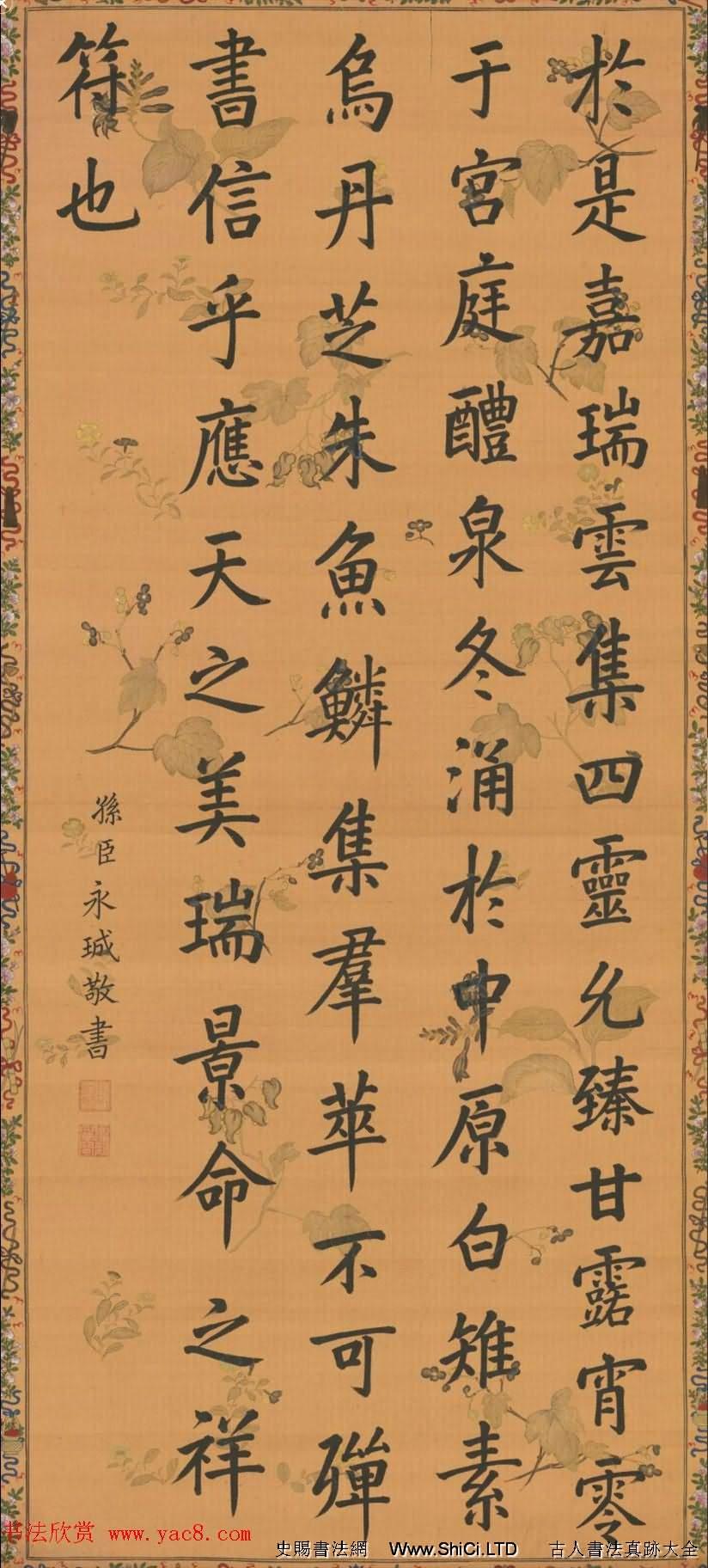 清朝3位皇子:永珹、永琪、永琪書法墨跡(共3張圖片)