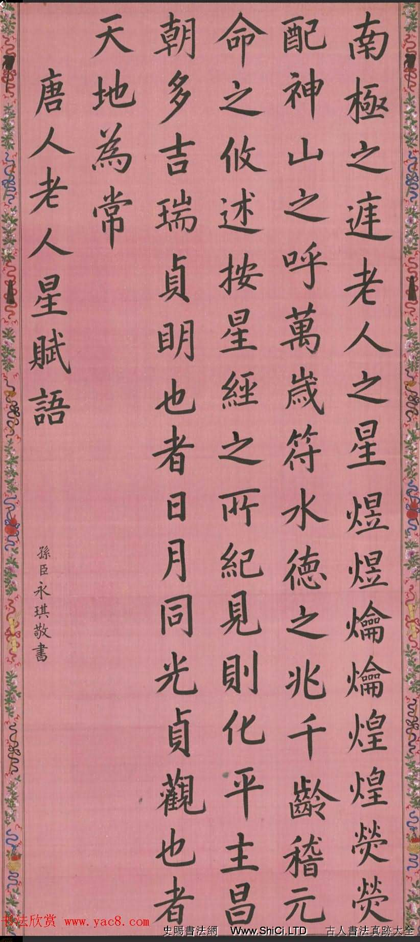 清朝3位皇子:永珹、永琪、永琪書法墨跡