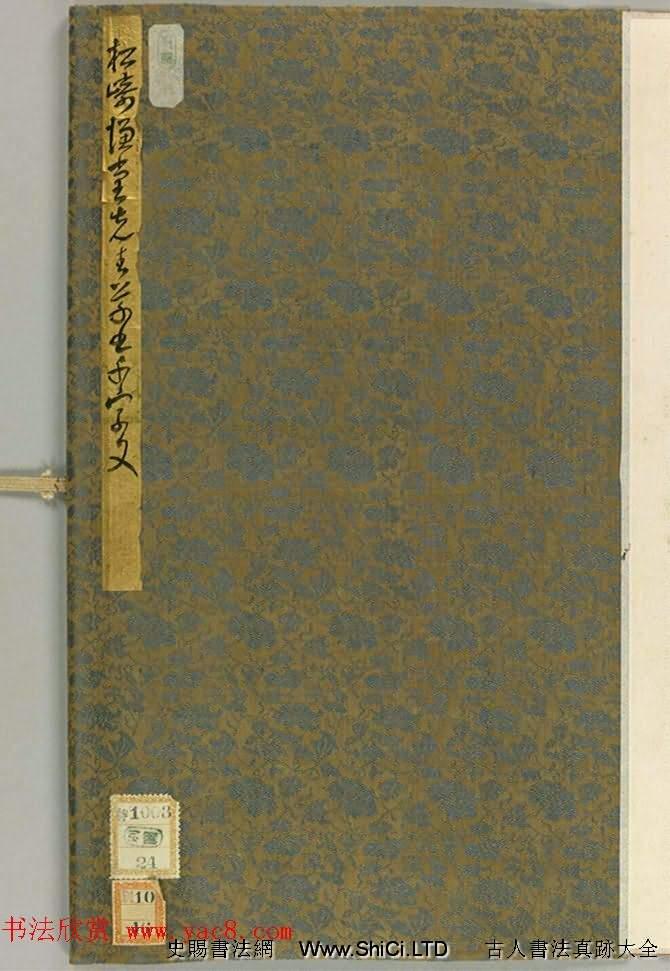 日本松崎慊堂63歲草書千字文(共9張圖片)