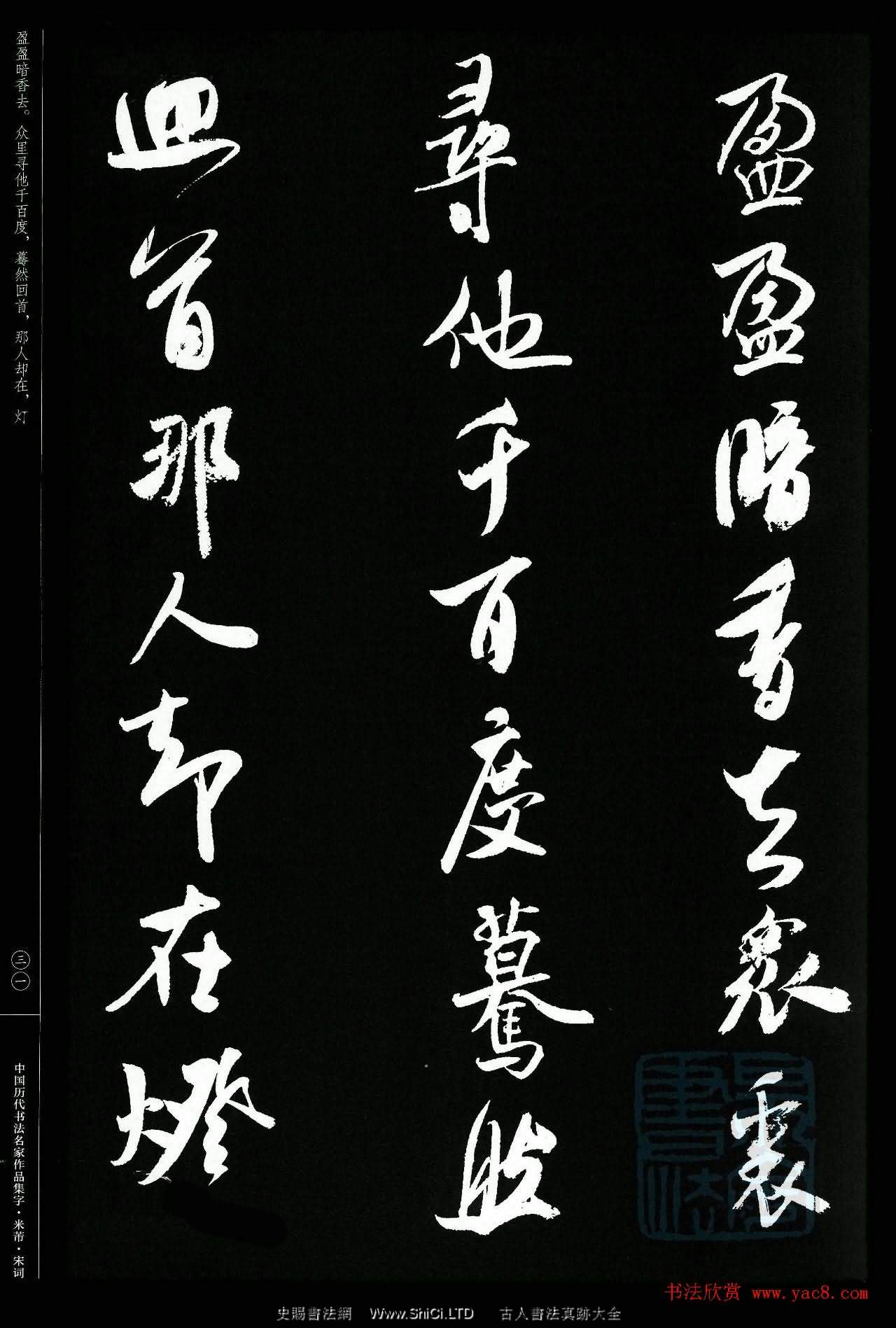 米芾行書集字宋詞21首