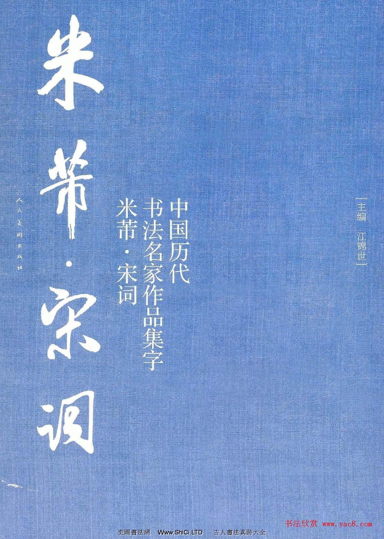 米芾行書集字宋詞21首(共40張圖片)