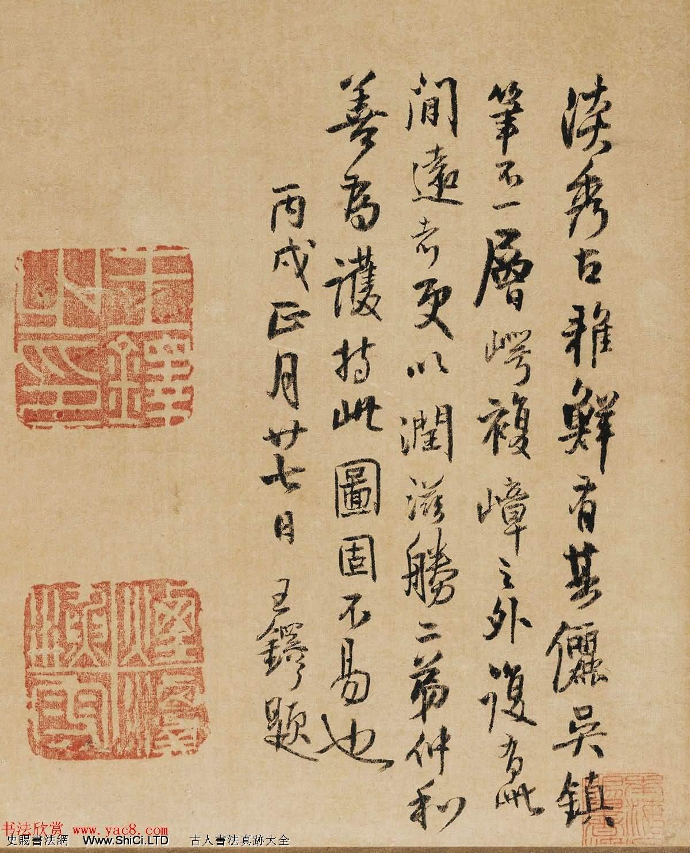 王鐸55歲行書題吳鎮漁父圖軸(共6張圖片)