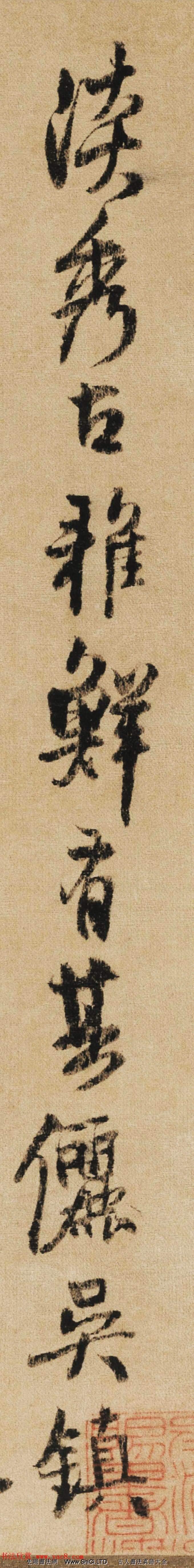 王鐸55歲行書題吳鎮漁父圖軸