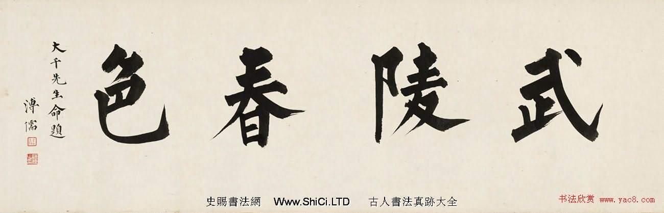 溥儒書法為張大千題字帖《武陵春色》(共6張圖片)