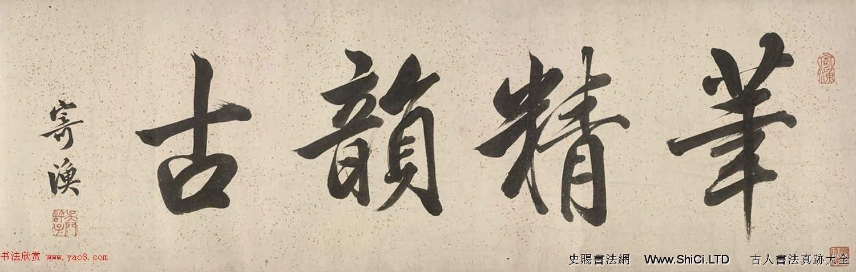 許錦堂書法字帖《題李紹箕山水卷》(共6張圖片)