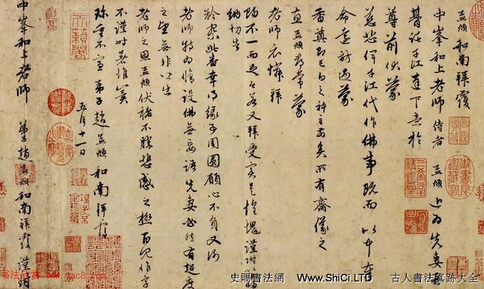 趙孟頫晚年行書《先妻帖》(美國藏)(共7張圖片)
