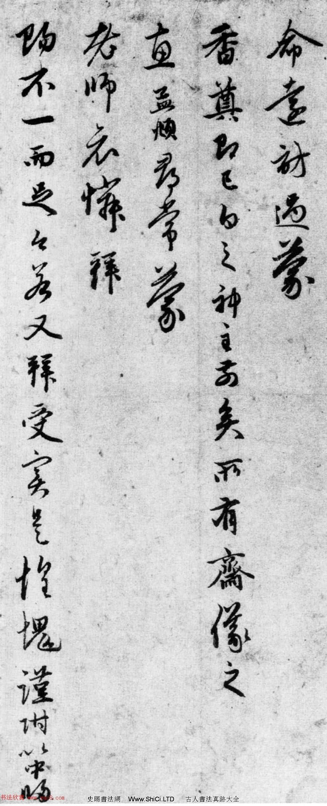 趙孟俯晚年行書《先妻帖》(美國藏)