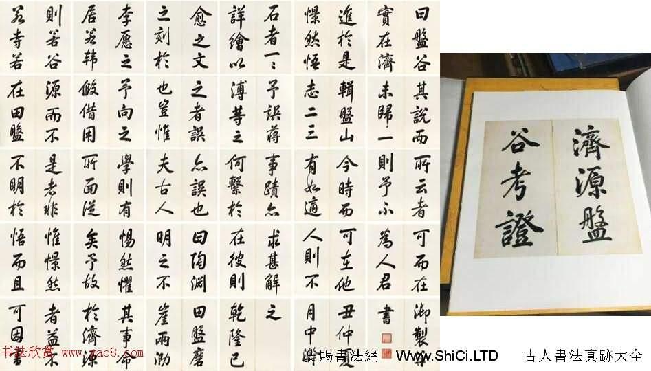 乾隆58歲大字行書《濟源盤谷考證》(共12張圖片)