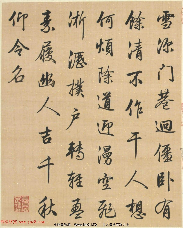 梁詩正書法冊頁《雪事十詠》(孫祜雪景故事冊)