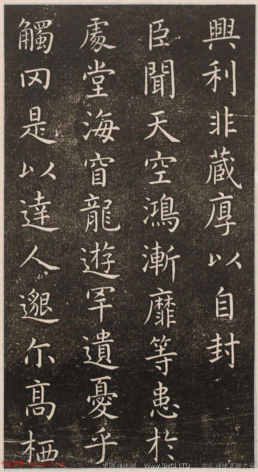 初唐大書法家虞世南楷書《演連珠》