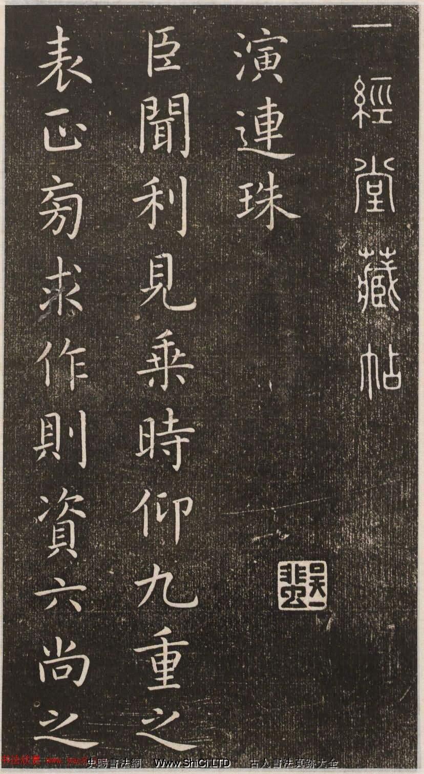 初唐大書法家虞世南楷書字帖《演連珠》(共10張圖片)