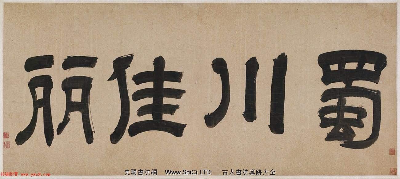 文徵明81歲書法題跋蜀川佳麗圖(共12張圖片)