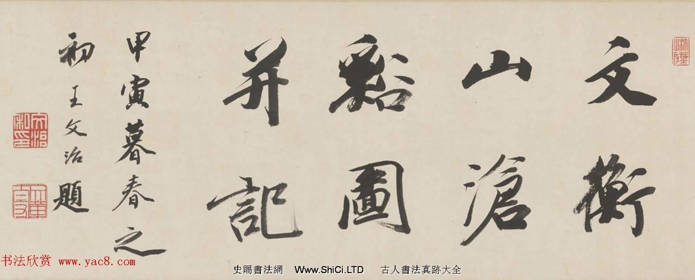 王文治書法字帖《題文衡山書畫圖卷》(共5張圖片)