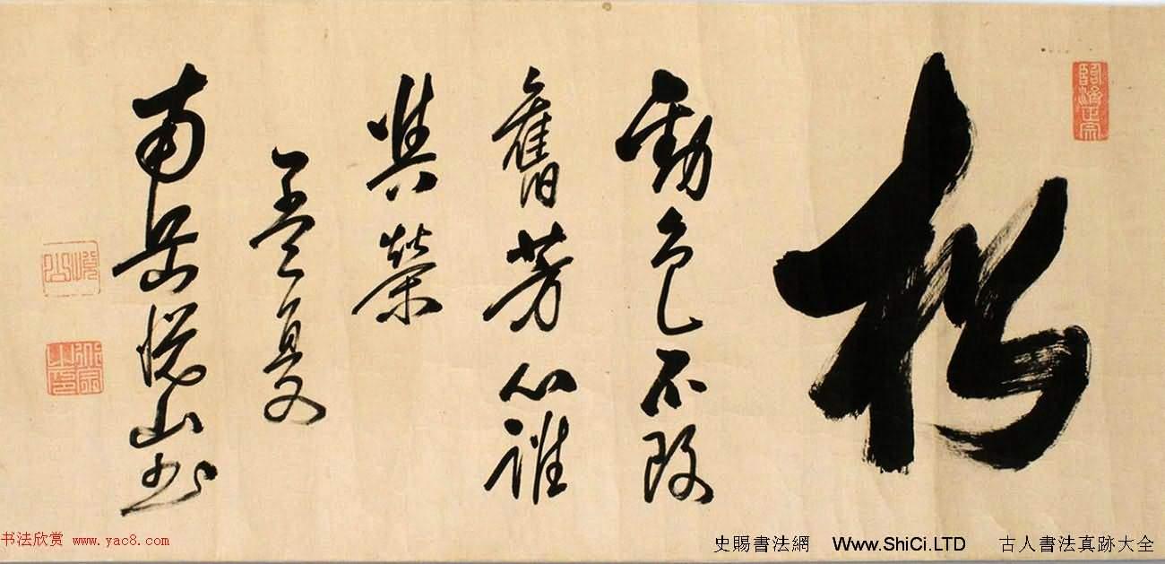 渡日高僧黃檗悅山書法墨跡(共7張圖片)