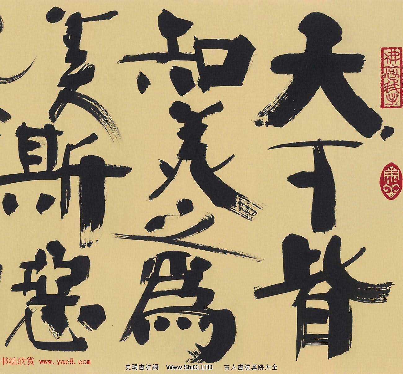韓美林書法《老子第二章》