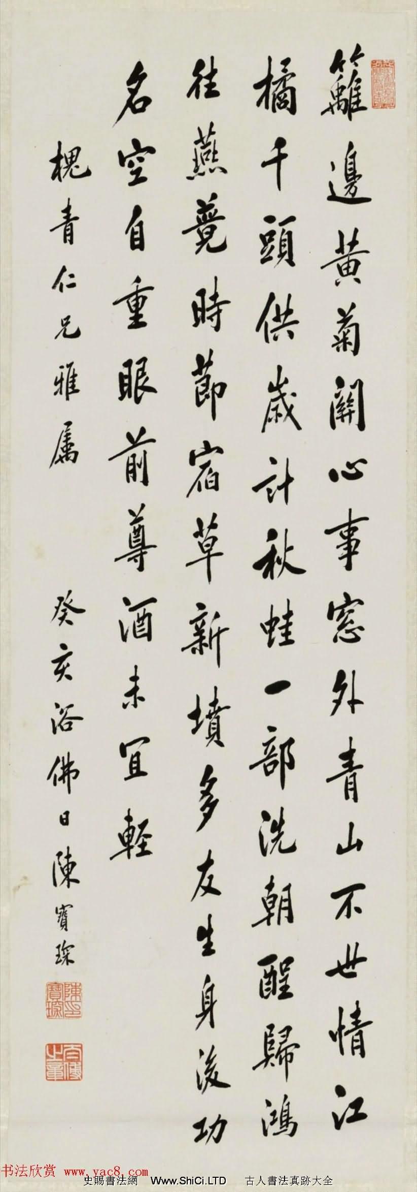 溥儀之師陳寶琛書法墨跡(共5張圖片)