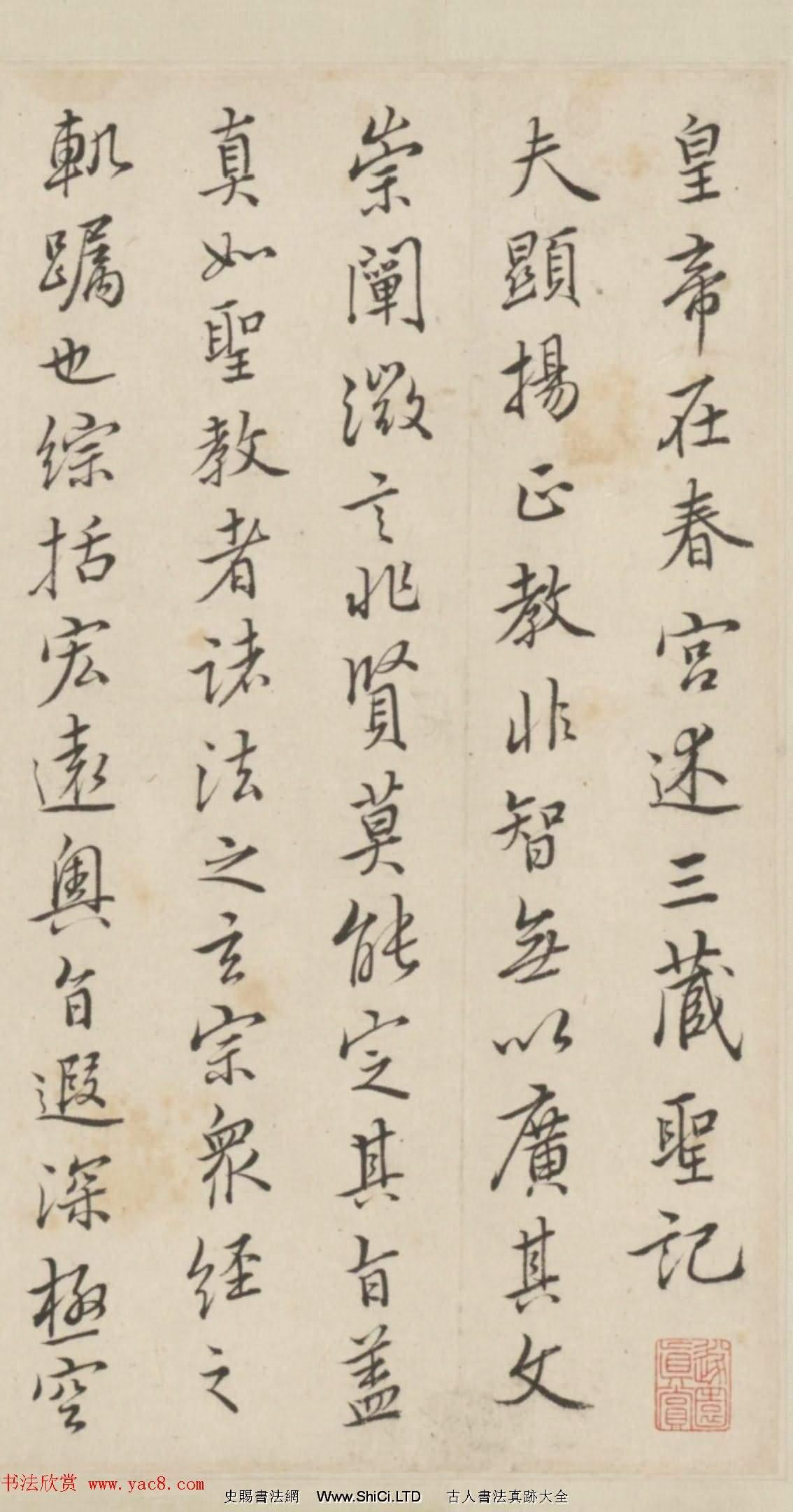 清代查嗣基行書臨聖教序卷(共23張圖片)