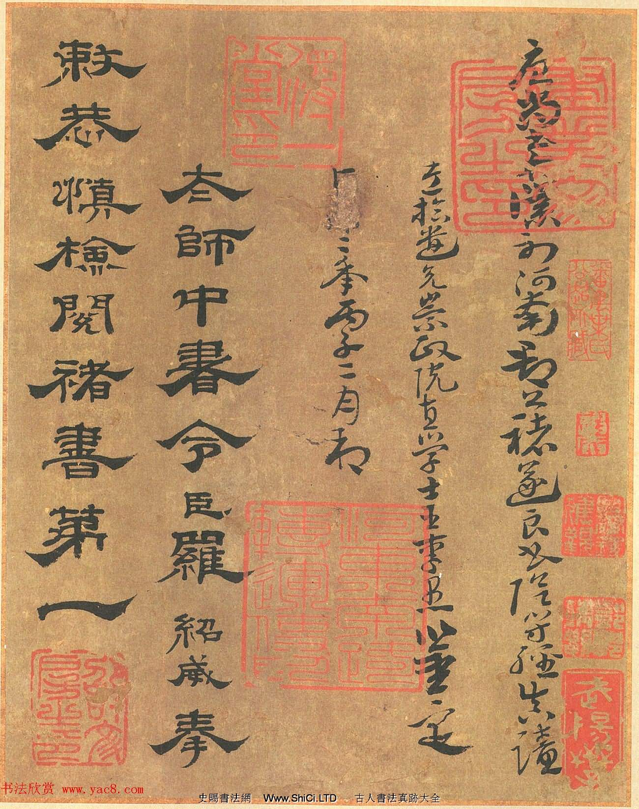 褚遂良楷書大字陰符經原色精印方格版(共26張圖片)