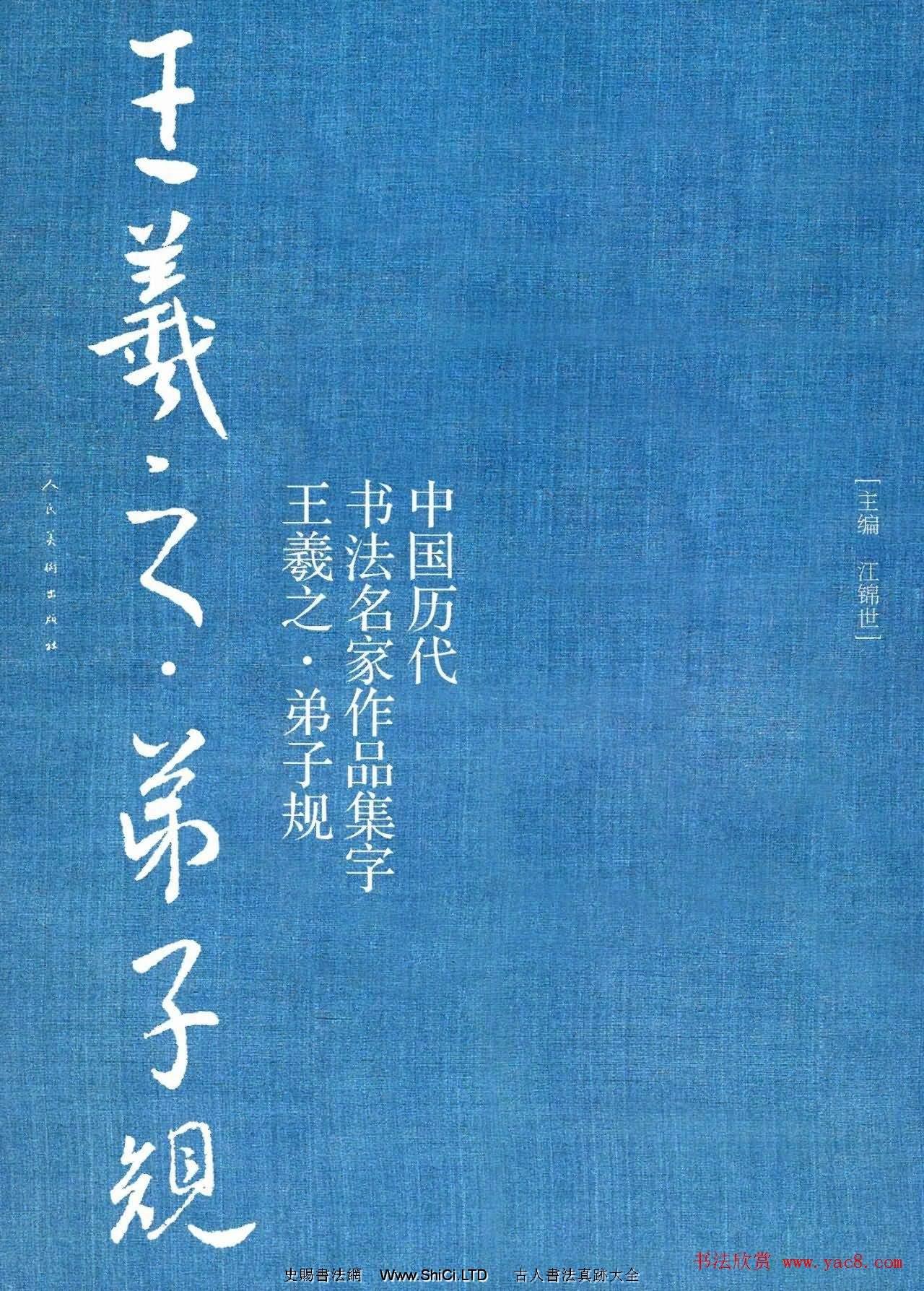 王羲之聖教序集字《弟子規》(共60張圖片)