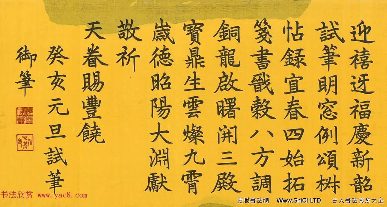 嘉慶皇帝楷書元旦試筆詩(共2張圖片)